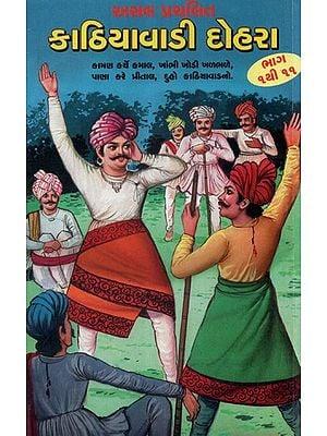 Kathiyawadi Dohara (Gujarati)