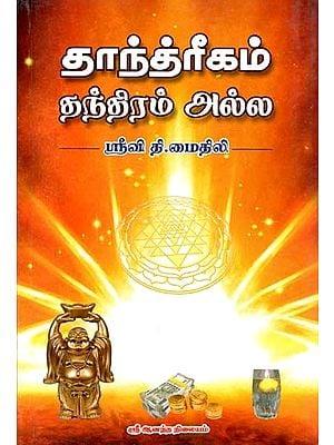 Tantrikam (Tamil)