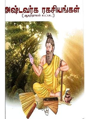Book on Astrological Calculations