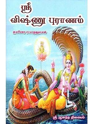 Sri Vishnu Puranam (Tamil)