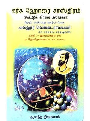 Garga Horai (Tamil)