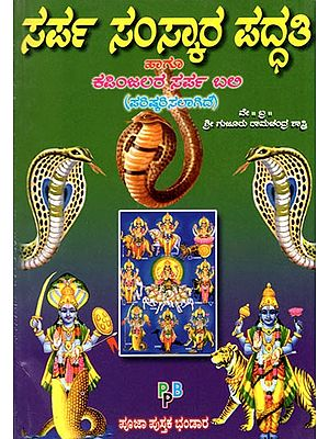 Sarpa Samskaara (kannada)