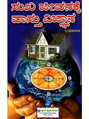 Vastu Vignana- Sukha Jeevana (Kannada)