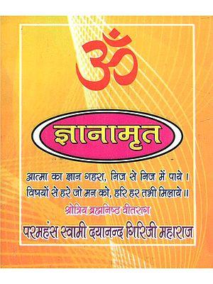 ज्ञानामृत- Jnanamrita