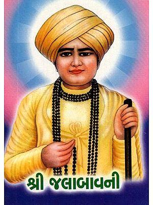 Jalram Bapa (Gujarati)
