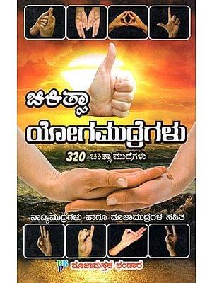 Chikitsa Yoga Mudregalu (Kannada)