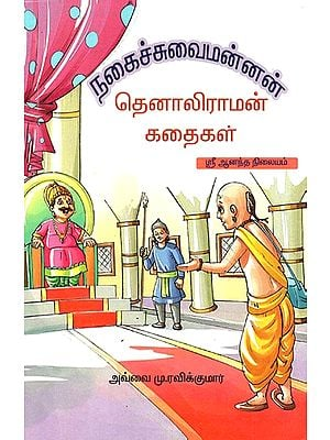 Thenali Raman Stories (Tamil)