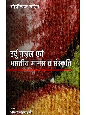 उर्दू ग़ज़ल एवं भारतीय मानस व संस्कृति- Urdu Ghazals and Indian Mind and Culture