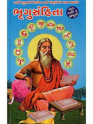 Bhrugu Samhita- Nine Part in One Book (Gujarati)
