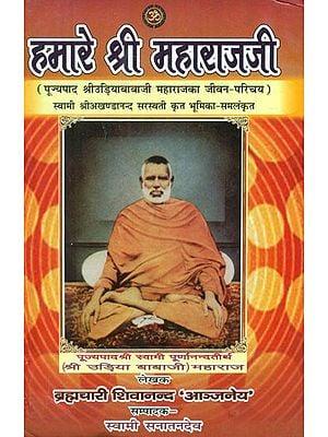 हमारे श्री महाराजजी- Biography Of Pujyapada Shri Udiababaji Maharaj