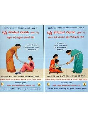 Methods Of Casting Off the Evil- Eye (Set Of Two Volumes)- Kannada