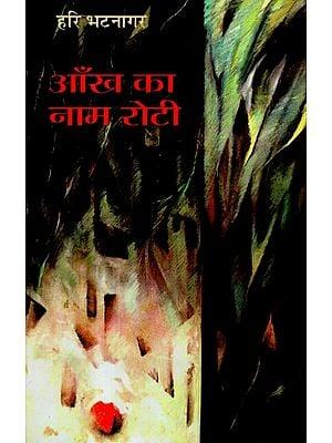 आँख का नाम रोटी- Aankh Ka Naam Roti