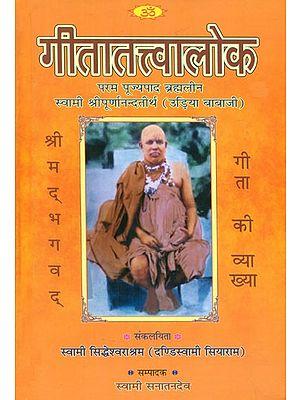 गीतातत्त्वालोका- Gita Tattvaloka (Commentary Based on Shrimad Bhagavad Gita by Udia Baba Ji Maharaj)