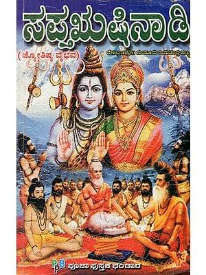 Saptha Rushi Nadi (Kannada)