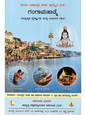 Importance Of Ganga (Kannada)