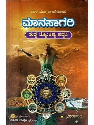 Manasagari (Kannada)