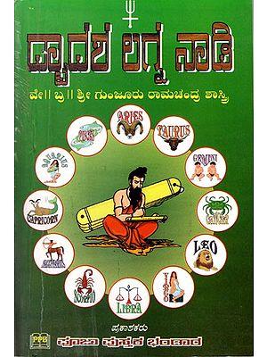 Sri Dwadasha Lagna Nadi (Kannada)
