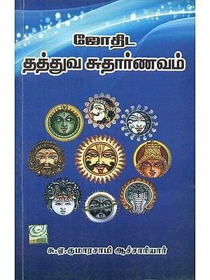 Jyothisha Tatva Sudharnava (Tamil)