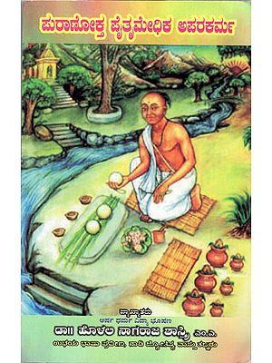 Puranoktha Prithrymedika Apara Karma (Kannada)