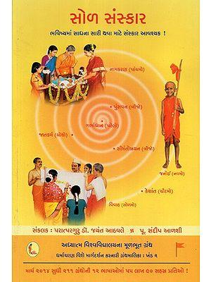 Sixteen Sanskars (Gujarati)