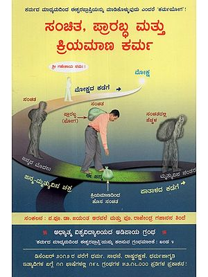 Accumulated Account, Destiny and Wilful Actions (Kannada)