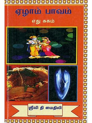 7th House Astrological Book (Tamil)
