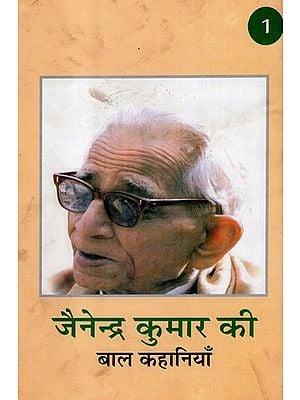 जैनेन्द्र कुमार की बाल कहानियाँ- Children Stories by Jainendra Kumar