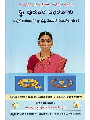 Ornaments For Men Women (Kannada)