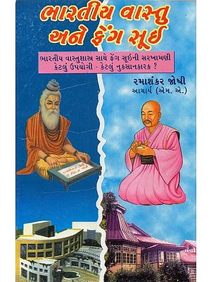 Bharatiya Vastu Ane Fengshui (Gujarati)