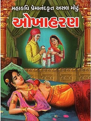 Mahakavi Premanandkut Asal Moto : Okhaharan (Gujarati)