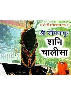 शनि चालीसा: Shani Chalisa