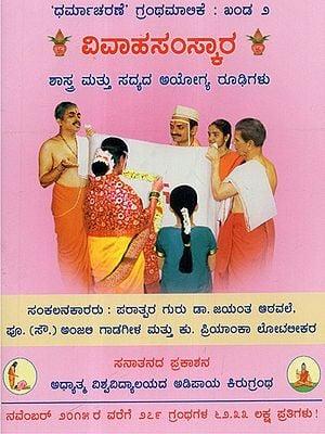 Marriage Sanskar- Spiritual Science and Present Day Inapproriate Practice (Kannada)