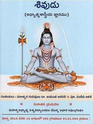 Shiva (Telugu)
