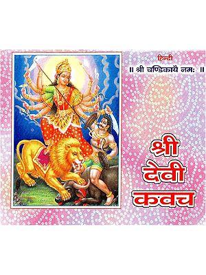 श्री देवी कवच : Shri Devi Kavach