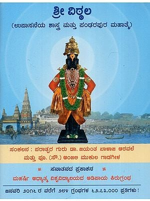 Shri Vitthal- Worship and Importance Of Pandharpur (Kannda)