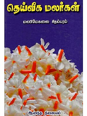 Divine Flowers (Tamil)