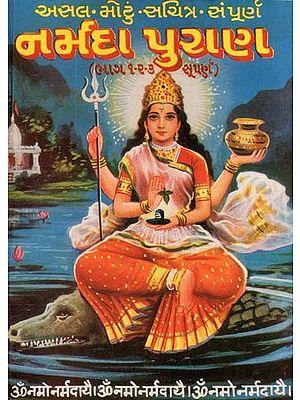 Narmada Purana (Gujarati)