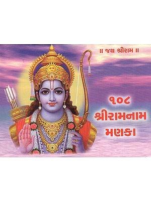 108 Shri Ram Nam Manaka (Gujarati)