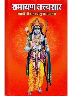 रामायण तत्त्वसार : Ramayana Tatvsara