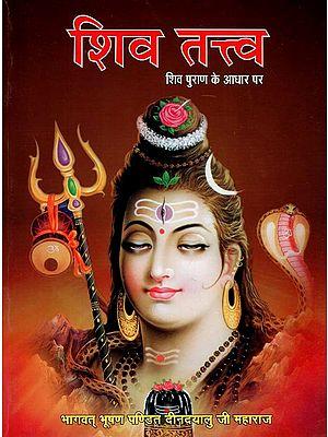 शिव - तत्त्व शिव पुराण के आधार पर : Shiva - Tattva Based on Shiva Purana