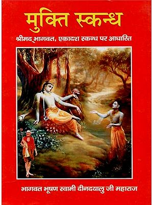 मुक्ति स्कन्ध : Mukti Skandha
