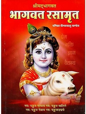 श्रीमद्भागवत - भागवत रसामृत :  Shrimadbhagwat - Bhagwat Rasamrit