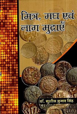 मित्र, मघ एवं नाग मुद्राएँ- A Detailed Description of Coins Started at by Mitra , Magh and Naag Rulers in 2nd Century A.D. to 4th Century A.D.