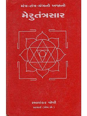 Meru Tantra Sar (Gujarati)