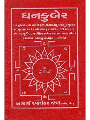 Dhankuber (Gujarati)
