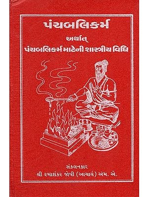 Panchbalikarma- Arthat Panchbali Mateno Prayog (Gujarati)