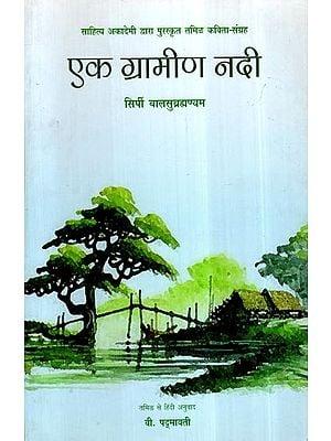 एक ग्रामीण नदी- A Rural River (Hindi Poetry)