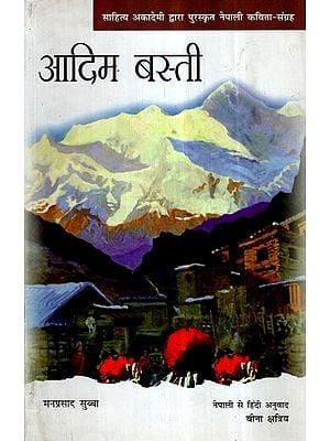 आदिम बस्ती- Adim Basti (Hindi Poetry)