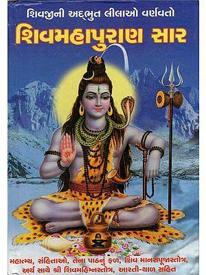 Shri Shivmahapuran Sar (Gujarati)