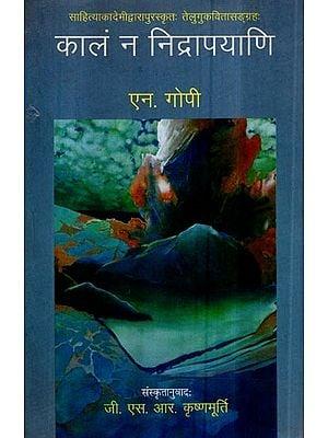 कालं न निद्रापयाणि- Kaalam Na Nidrapayani (Sanskrit Poetry)